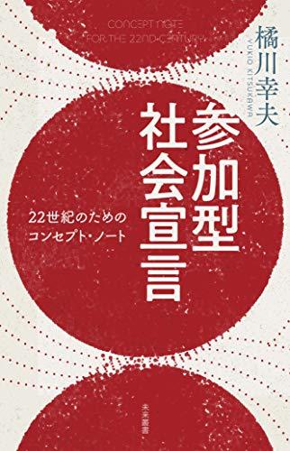 参加型社会宣言 ──22世紀のためのコンセプト・ノート (未来叢書)