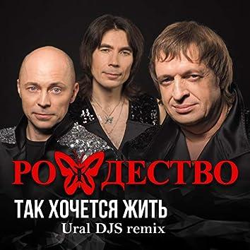 Так хочется жить (Ural DJS Remix)