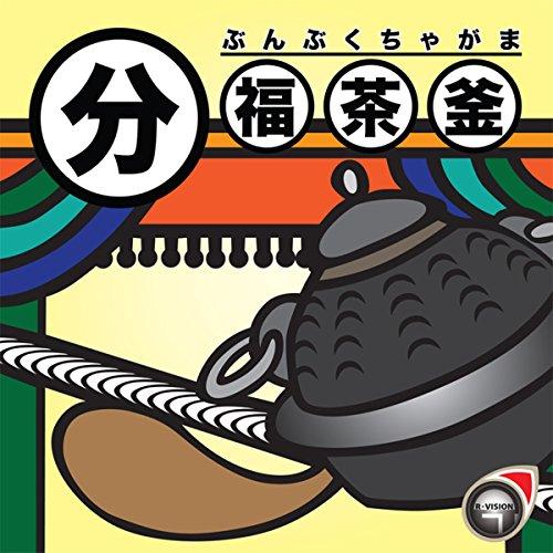 『分福茶釜』のカバーアート