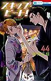 スキップ・ビート! 44 (花とゆめコミックス)