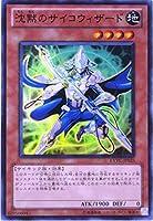 遊戯王 EXVC-JP025-SR 《沈黙のサイコウィザード》 Super