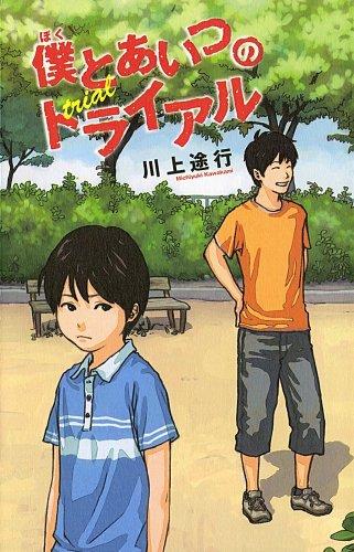 僕とあいつのトライアル(teens' best selections25) (teen's best selections)