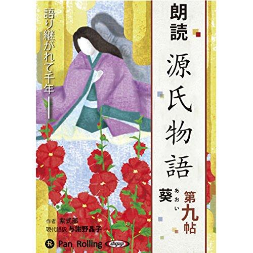 『源氏物語(九) 葵(あおい)』のカバーアート