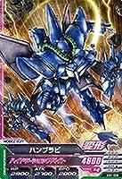 ガンダムトライエイジ EB1-008 ハンブラビ C