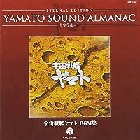 YAMATO SOUND ALMANAC 1974-1 UCYUSENKAN YAMATO MISYUROKU BGM COLLECTION by Yamato (2012-07-18)
