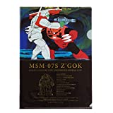サンスター クリアファイル GS5 MSM-07S ガンダム S2159040
