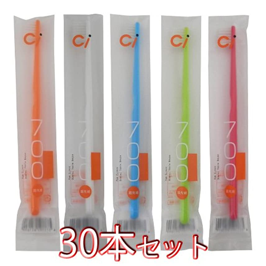 渇き宅配便確立Ciメディカル Ci700 超先細 ラウンド毛 歯ブラシ(Mふつう) 30本セット