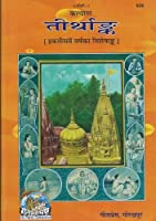 Tirth- Ank (Hindi) (Code-636)