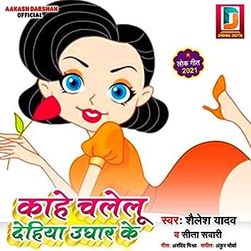 Kahe Chalelu Dehiya Ughar Ke