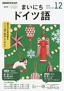 NHKラジオまいにちドイツ語 2019年 12 月号 [雑誌]