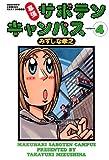幕張サボテンキャンパス(4) (バンブーコミックス 4コマセレクション)