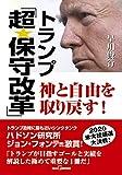 トランプ「超・保守改革」神と自由を取り戻す! (View P BOOKS)