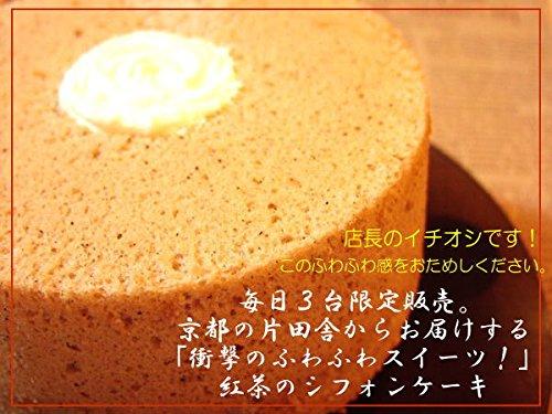 京都焼菓子工房しおん 京都発!紅茶のシフォンケーキ