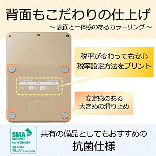 Canonカラフル電卓抗菌仕様KS-125WUCシャンパンゴールド(12桁/ミニ卓上サイズ/W税機能搭載)KS-125WUC-GD