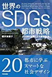 世界のSDGs都市戦略: デジタル活用による価値創造