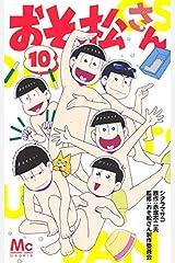 おそ松さん コミック 全10巻セット コミック