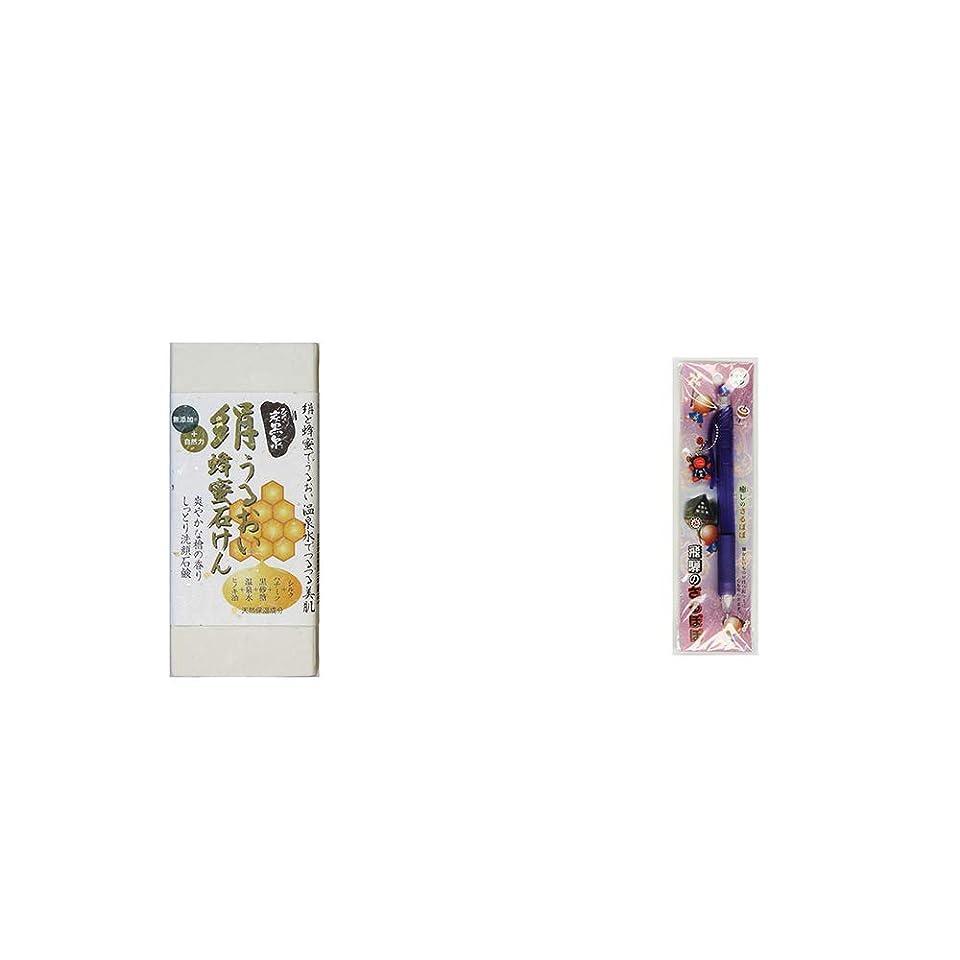 私たちのチョコレート腹痛[2点セット] ひのき炭黒泉 絹うるおい蜂蜜石けん(75g×2)?さるぼぼ 癒しシャープペン 【パープル】