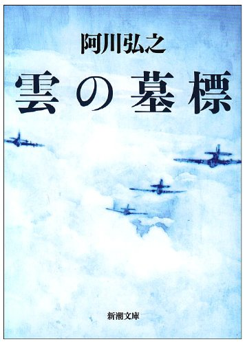 雲の墓標 (新潮文庫)