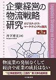 企業経営の物流戦略研究 〈第3版〉