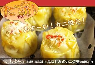 蟹(カニ)の上品な甘みが美味しい!! 「カニ焼売(シューマイ)」10個入