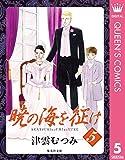 暁の海を征け 5 (クイーンズコミックスDIGITAL)