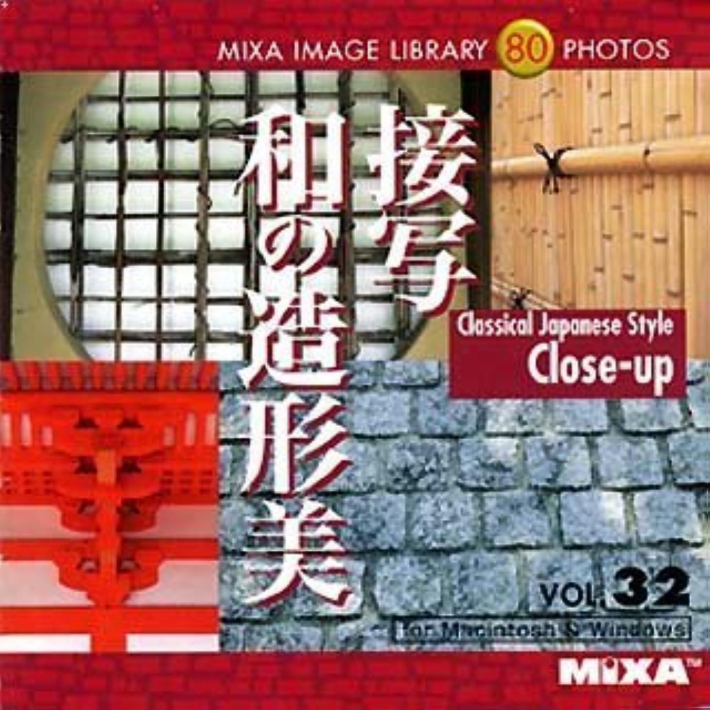曖昧な絶縁する到着するMIXA IMAGE LIBRARY Vol.32 接写和の造形美