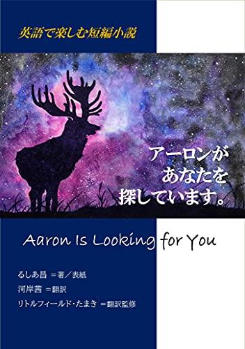 アーロンがあなたを探しています。[日英対訳小説] Aaron Is Looking for You [Japanese-English] (Emergency Japan 英語で楽しむ短編小説シリーズ)
