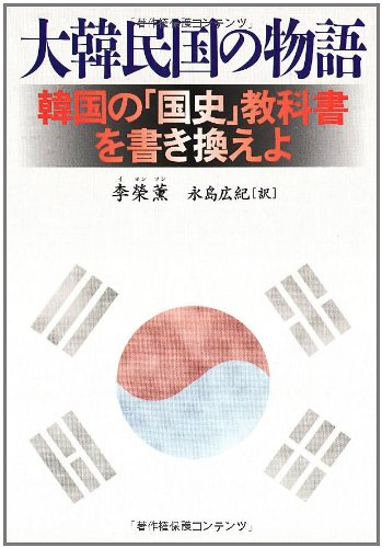 韓国の「国史」教科書を書き換えよ 大韓民国の物語