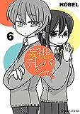 妄想テレパシー(6) (星海社コミックス)