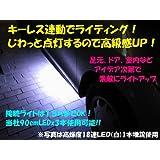 ウエルカムステップライト装置キーレス連動 TSTEP-02