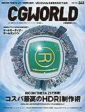 CGWORLD (シージーワールド) 2020年 06月号 [雑誌]
