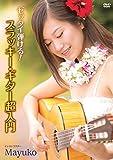 ゼッタイ弾ける!スラッキー・ギター超入門[ATDV-228][DVD]