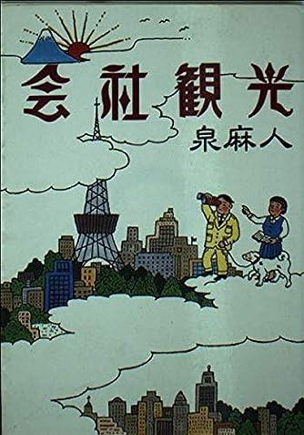 会社観光 (朝日文芸文庫)
