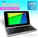 iBravo Google Nexus 7 2013 第二世代 専用ブルートゥースキーボード ワイヤレス キーボード スタンド カバー Bluetooth Keyboard for Google Nexus 7 2013