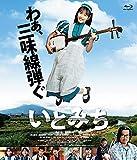 いとみち(特典DVD付き2枚組)[Blu-ray/ブルーレイ]
