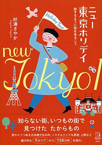 ニュー東京ホリデイ 旅するように街をあるこう / 杉浦 さやか