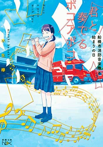 君と奏でるポコアポコ ――船橋市消防音楽隊と始まりの日 (新潮文庫)