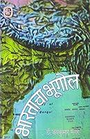 BHARTACHA BHUGOL