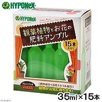 ハイポネックス 観葉植物とお花の肥料アンプル 35ml×15本