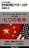 ファクトで読む米中新冷戦とアフター・コロナ (講談社現代新書)