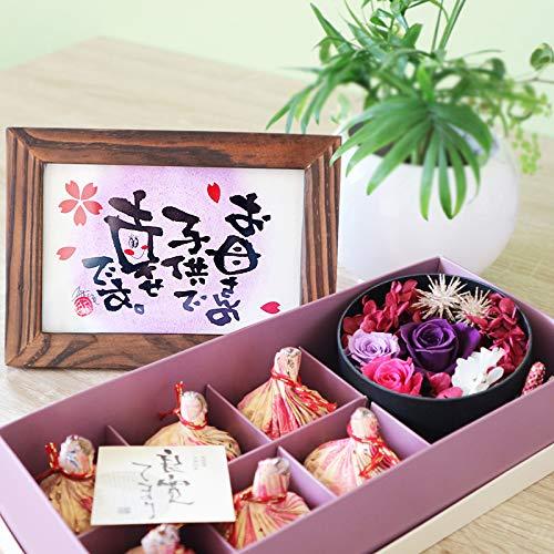 母の日 和菓子と花と筆文字メッセージ ありがとうが詰まった母の日 プリザーブドフラワー ギフト(パープル×幸せ)