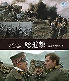総進撃 HDリマスター版 ブルーレイ[Blu-ray/ブルーレイ]