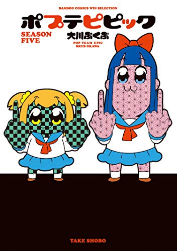 ポプテピピック SEASON FIVE (バンブーコミックス WINセレクション)