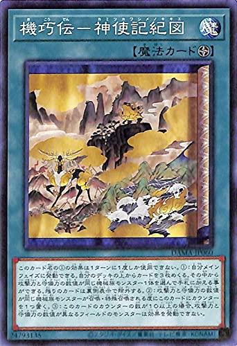 遊戯王カード 機巧伝-神使記紀図(ノーマル) DAWN OF MAJESTY(DAMA)   ドーン・オブ・マジェスティ フィールド魔法 ノーマル