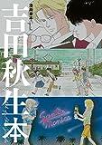 漫画家本special 吉田秋生本 (フラワーコミックススペシャル)