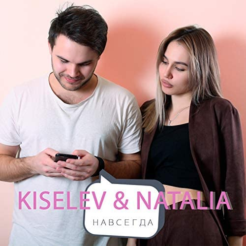Kiselev & Natalia