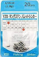 YZD タングステン バレットシンカー TG 1.8g 1/16oz 【20個】(保護チューブ入り)