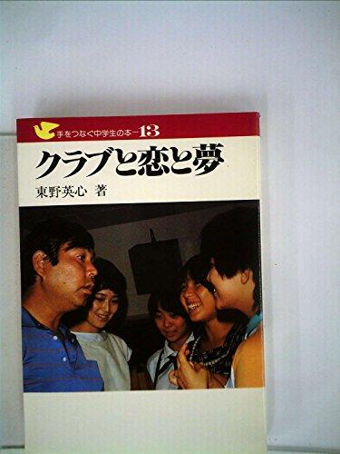 クラブと恋と夢 (手をつなぐ中学生の本)