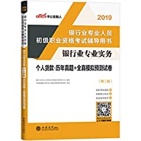 In the public version of the 2014 banking professionals new outline initial vocational qualification examination counseling books banking laws and regulations and comprehensive capabilities + years Zhenti papers all true simulatio...(Chinese Edition)