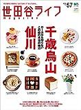 世田谷ライフmagazine No.57[雑誌] - 企画部
